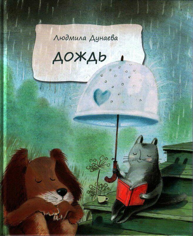 Картинка а у нас дождь