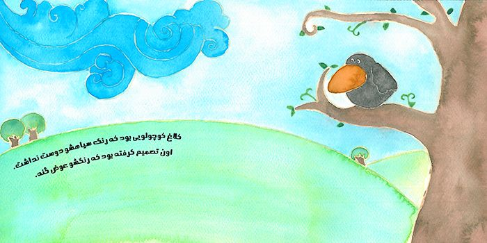 my illustration- page 1