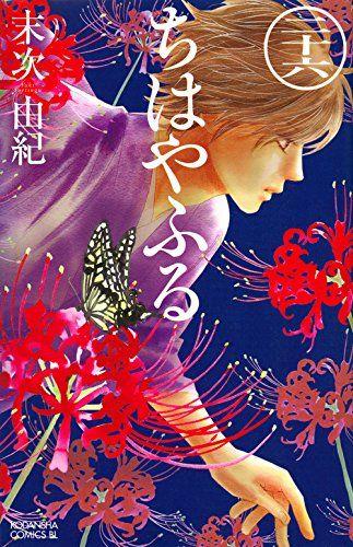 ちはやふる(26) (BE LOVE KC) by 末次 由紀 Chihayafuru vol. 26