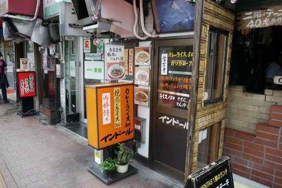 カレー屋なのに生姜焼きが人気『インドール』(東京・神楽坂)
