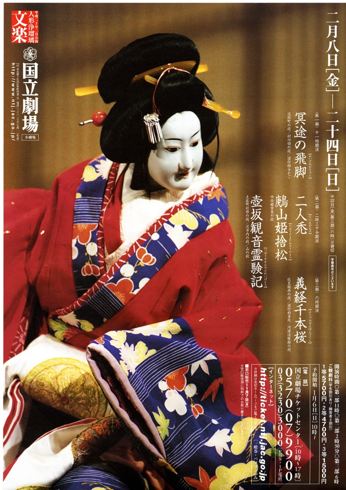 Poster of Bunraku : Bunraku is Japanese old puppet theatre