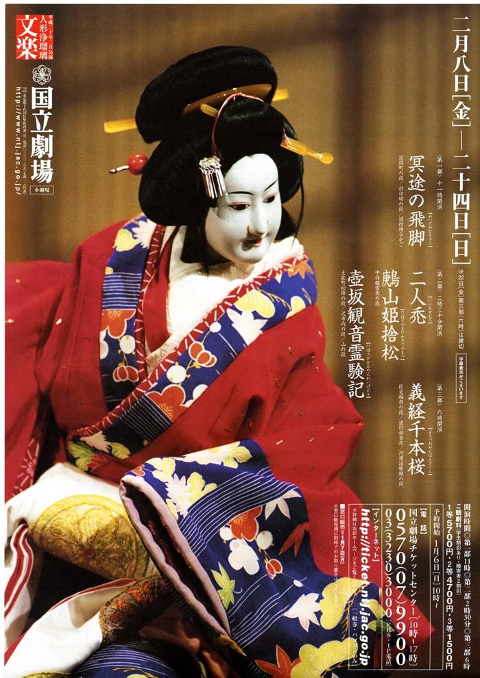 Poster of Bunraku : Bunraku is Japanese old puppet theatre