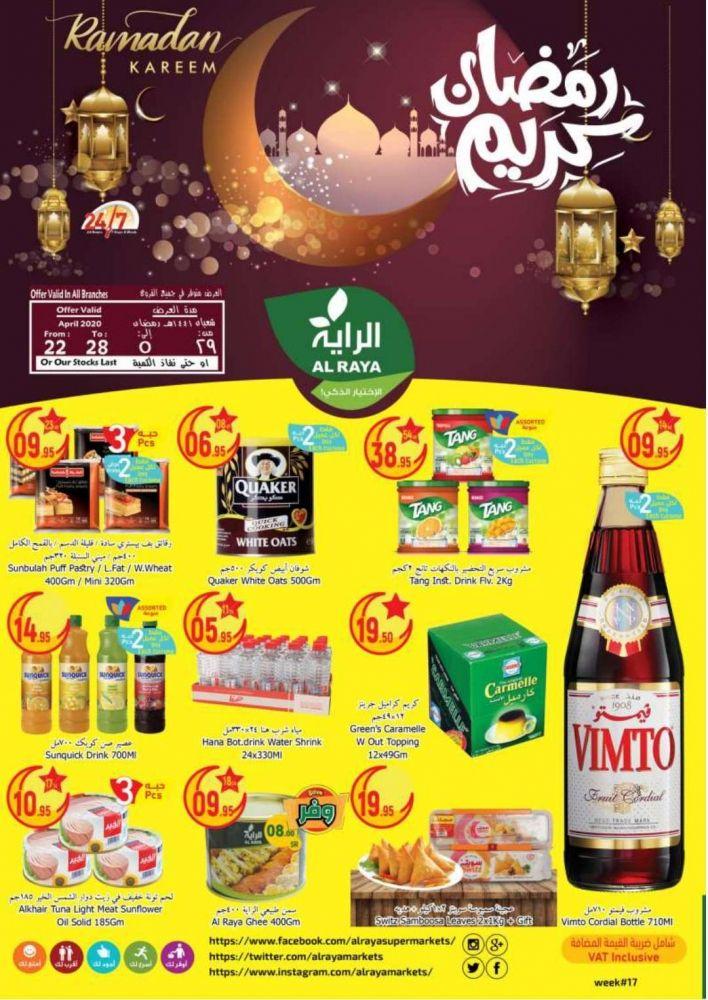 عروض رمضان عروض اسواق الراية الاسبوعية الاربعاء 22 ابريل 2020 رمضان كريم عروض اليوم Graphic Design Inspiration Social Media Design Puff Pastry