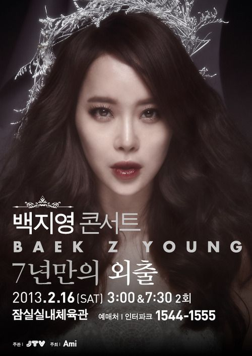 Baek Ji Young to hold her first solo concert in 7 years in February