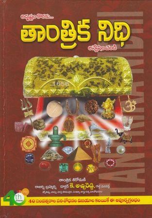 తాంత్రిక నిధి | Tantrika Nidhi | Telugu Book By