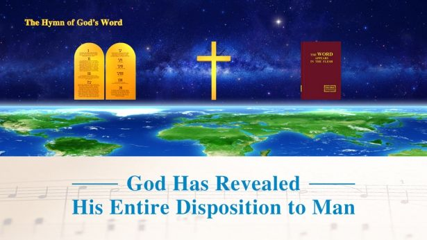"""The Hymn of Gods Word:""""God Has Revealed His Entire Disposition to Man""""  The church of Almighty God"""