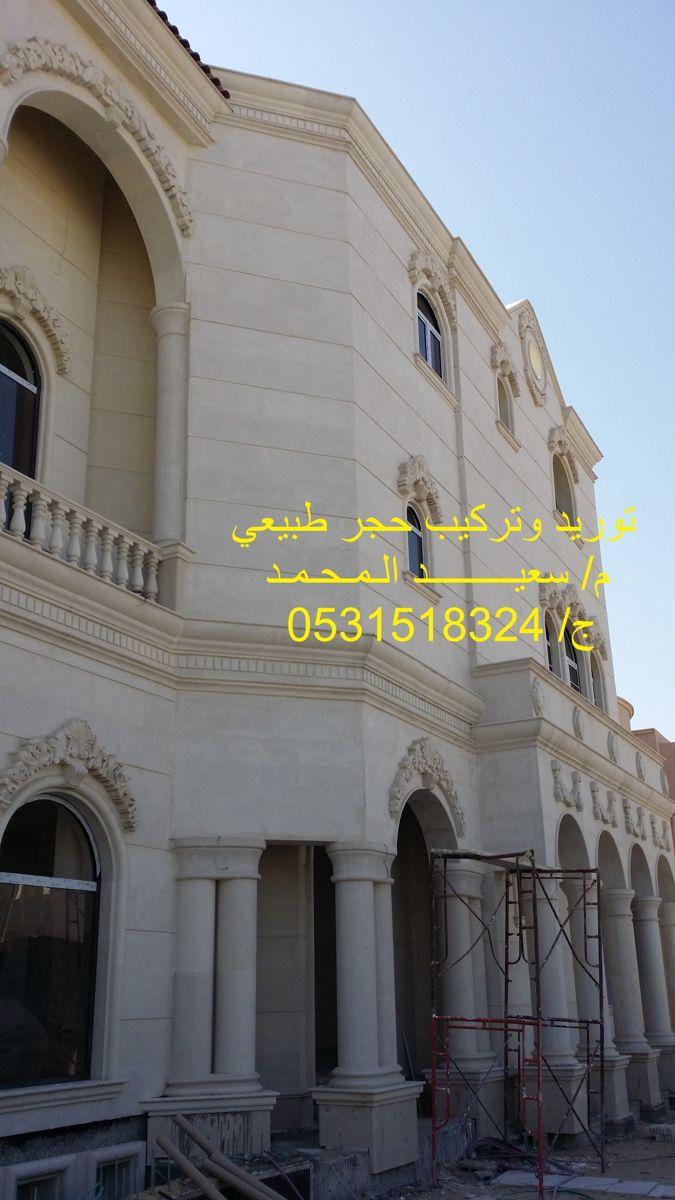 صور قصور ومصانع افضل المصانع في الرياض حجر طبيعي