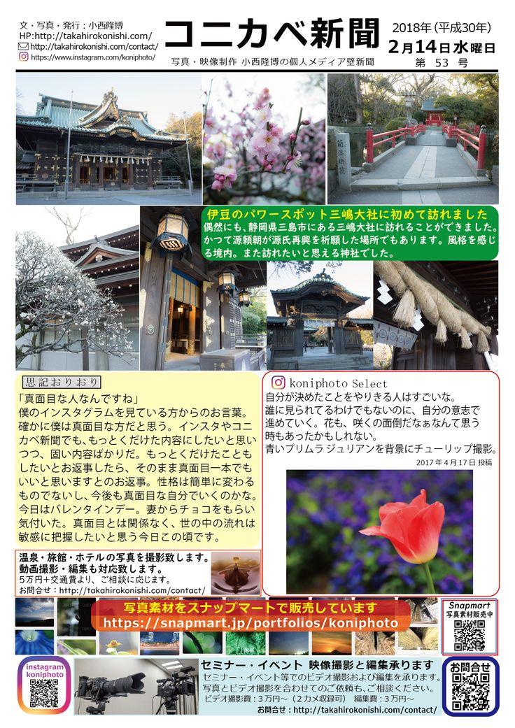 コニカベ新聞第53号です。伊豆のパワースポット三嶋大社に初めて訪れました。 コニカベ新聞は自分メディアのweb版壁新聞です。写真を通して、人やモノ、地域の魅力を伝えます。次回は2月17日発行予定です。 発行者:小西隆博 HP:http://takahirokonishi.com/  Instagram:https://www.instagram.com/koniphoto/ コニカベ新聞一覧:https://www.pinterest.jp/konikichi/コニカベ新聞/  写真素材をSnapmartで販売しています:https://snapmart.jp/portfolios/koniphoto 撮影のご相談・ご依頼:http://takahirokonishi.com/contact/  Facebookページ:https://www.facebook.com/koniphoto/