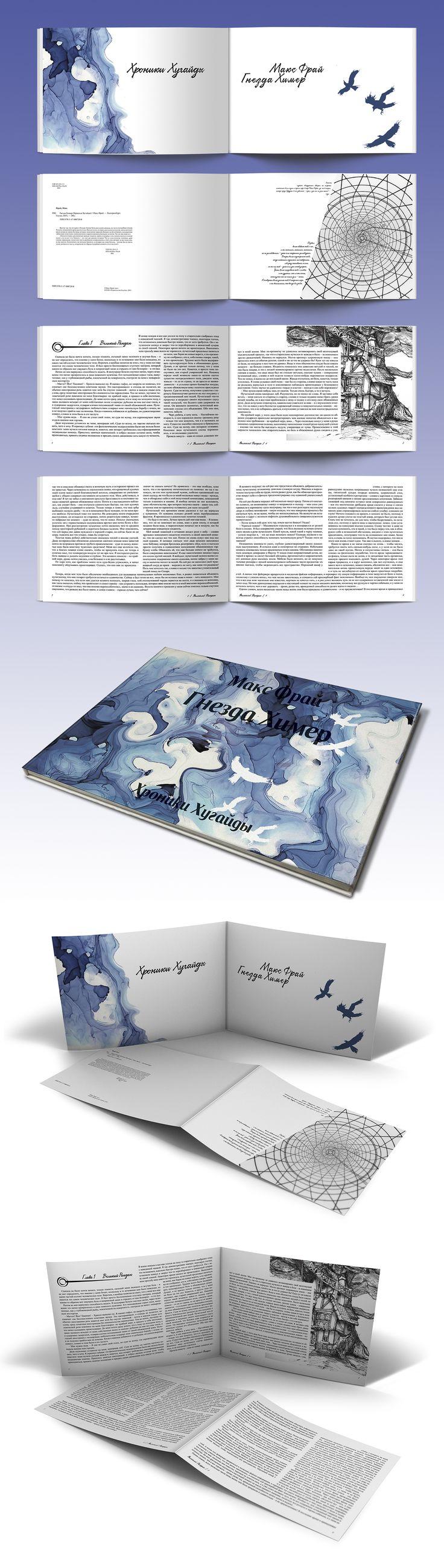 #дизайн #графический #книга #book #design