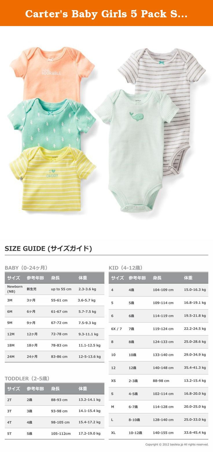 Carter's Baby Girls 5 Pack Short Sleeve Bodysuit Set (3 Months, Green/Multi). Suit her mood with an assortment of short-sleeve bodysuits in pretty prints. Mix and match with bottoms to create multiple outfits. Expandable lap shoulders for easy over-the-head dressing Nickel-free snaps on reinforced panel last through all of those diaper changes Silky soft cotton keeps baby comfy No-scratch tag-free label.