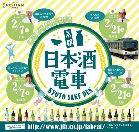 京都日本酒電車 #Poster #AD