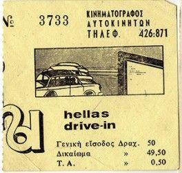 Οι Αναμνήσεις μας: Εισιτήρια από μια άλλη εποχή!!!