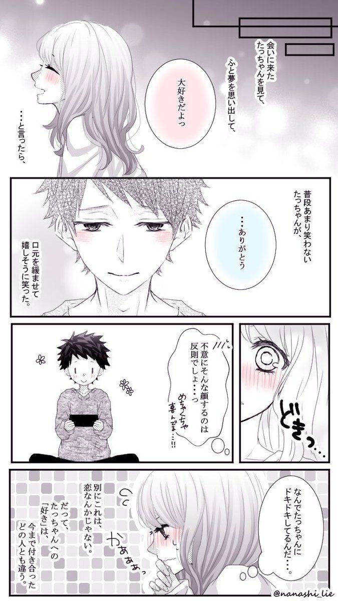 埜生やお At Nanashilie さんの漫画 17作目 ツイコミ仮 胸