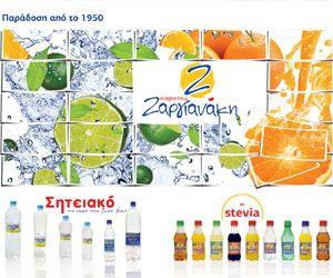 Η ιστορική πορεία της εταιρείας Ζαργιανάκη σε τρεις γενιές