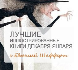 Лучшие иллюстрированные книги декабря 2015 – января 2016