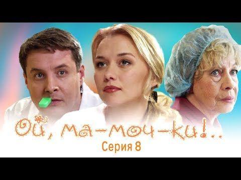Oj Ma Moch Ki 1 8 Seriya Youtube Incoming Call Screenshot Movies Movie Posters