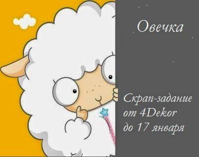 """4Dekor вдохновение: Скрап-задание """"Овечка"""""""