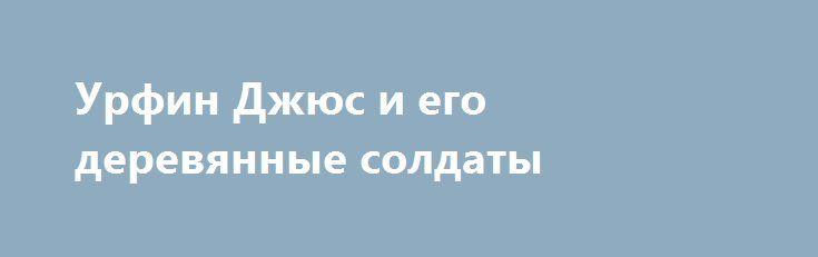 Урфин Джюс и его деревянные солдаты http://hdrezka.biz/multfilmy/1103-urfin-dzhyus-i-ego-derevyannye-soldaty.html
