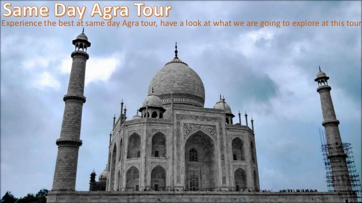 Same day Taj Mahal tour is the best tour package to visit Agra in one day. Agra has world famous monument it's called Taj Mahal and Agra Fort and many more things to see.