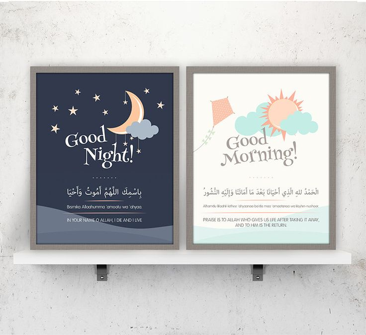 Islamic Art print Sleep Wake Up Dua Nursery Decor Modern Islamic Wall Decor Printable Digital Download Printable. INSTANT DOWNLOAD. by lulirana on Etsy https://www.etsy.com/listing/195457704/islamic-art-print-sleep-wake-up-dua
