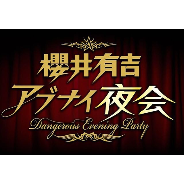 【sken04】さんのInstagramをピンしています。 《Ryuduki private&party space ''アブナイ夜 ロケ'' #ryuduki #restaurant #aquarium #resort #ryu #moon #rainbow #blue #movie #anniversary #birthday #party #錦糸町 #デート #カップル #誕生日 #記念日 #サプライズ #アクアリウム #カラオケ #個室 #二次会 #プラチナデータ #ドクターX #映画 #ドラマ #ジャニーズ #櫻井翔  #有吉弘行 #アブナイ夜会》