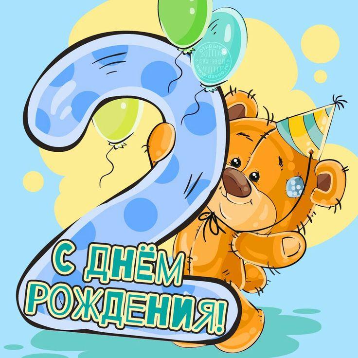 Поздравление с днем рождения 2 года сыну от родителей