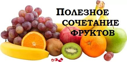 Все без исключения овощи и фрукты являются полезными для нашего организма. Но при условии, что мы будем их правильно сочетать друг с другом, эта польза увеличится во много раз! Сегодня расскажем вам о наиболее полезных сочетаниях фруктов и овощей. Используя их при приготовление соков, салатов или смузи, вы получите двойную дозу витаминов и полезных веществ. 🍏Морковь + Имбирь + Яблоко = укрепление иммунитета 🍎Яблоко + Огурец + Сельдерей = уменьшение уровня холестерина и спасение от…