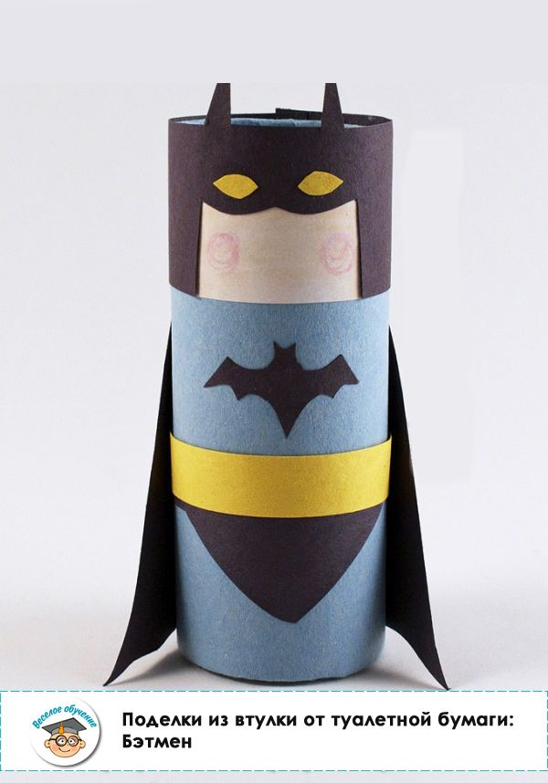 Поделки из втулки от туалетной бумаги: Бэтмен