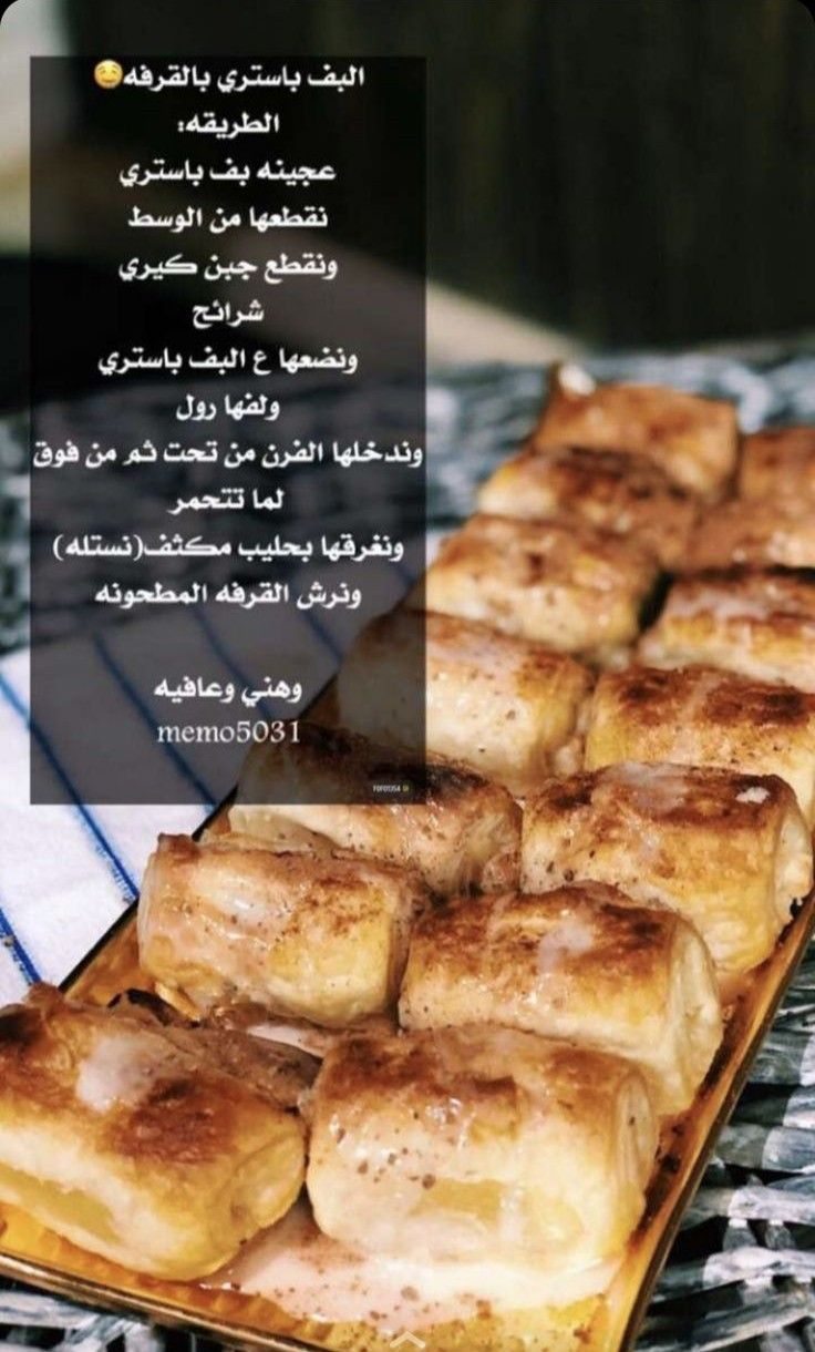 Pin By Pink On منوعات In 2020 Diy Food Recipes Yummy Food Dessert Sweets Recipes