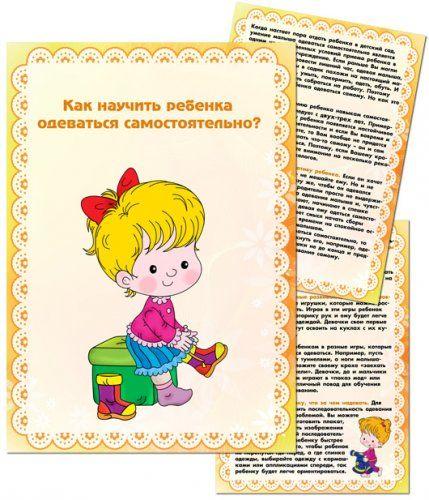 Играем до школы: Папка передвижка для детского сада - Как научить р...