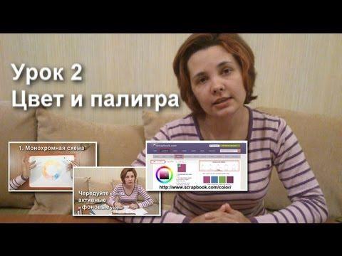 """Блог интернет-магазина """"Заготовочка"""": Скрапшкола. Тема 2. Палитра и цвет"""