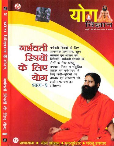 1000 Images About Ramdev Yoga For Back Pain On Pinterest