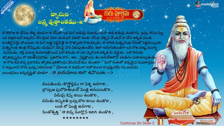 Guru Purnima greetings in telugu, guru purnima wishes greetings wallpapers images photoes pictures for face book whatsapp tumblr sms google plus, Guru Purnima vyasa purnima Greetings wishes in telugu, Vyasa purnima shubhkankshalu in telugu, Best Guru purnima Wishes greetings in telugu, Guru purnima Quotes wallpapers, Guru purnima images pictures, Vyasa purnima quotes images wallpapers pictures in telugu, telugu Guru purnima wishes greetings wallpapers.