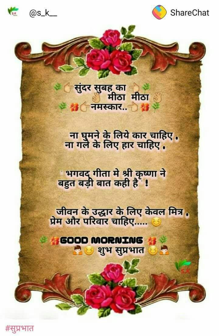 Pin By S R Mehta On Suprabhat Hindi Quotes Deep Thoughts Good