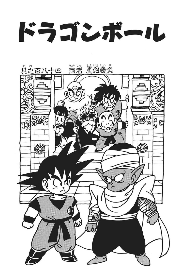 Dragon Ball, Goku vs Junior