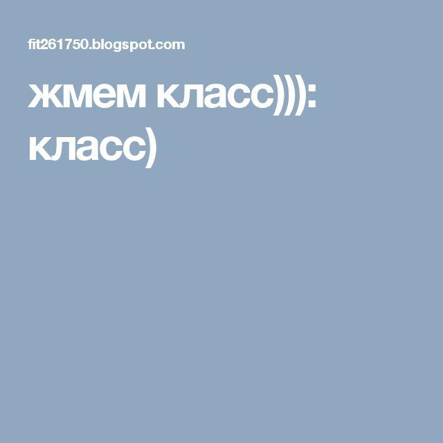 жмем класс))): класс)