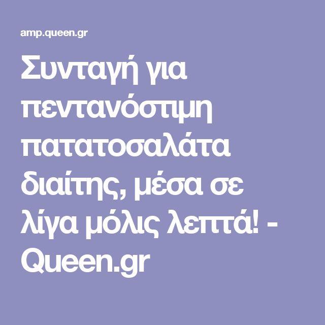 Συνταγή για πεντανόστιμη πατατοσαλάτα διαίτης, μέσα σε λίγα μόλις λεπτά! - Queen.gr