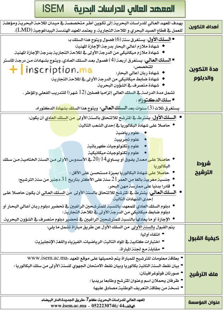 inscription concours ISEM 2020 2021 Casablanca | Inscription