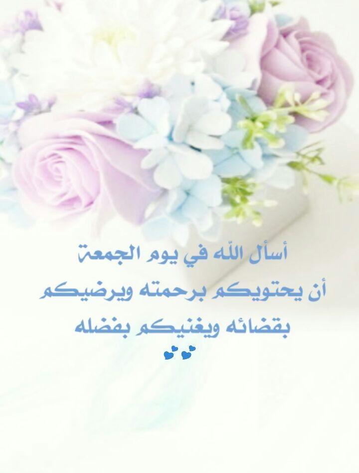 Pin By Eman Duniya On رسالة الجمعة Blessed Friday Beautiful Flowers Wallpapers Morning Wish