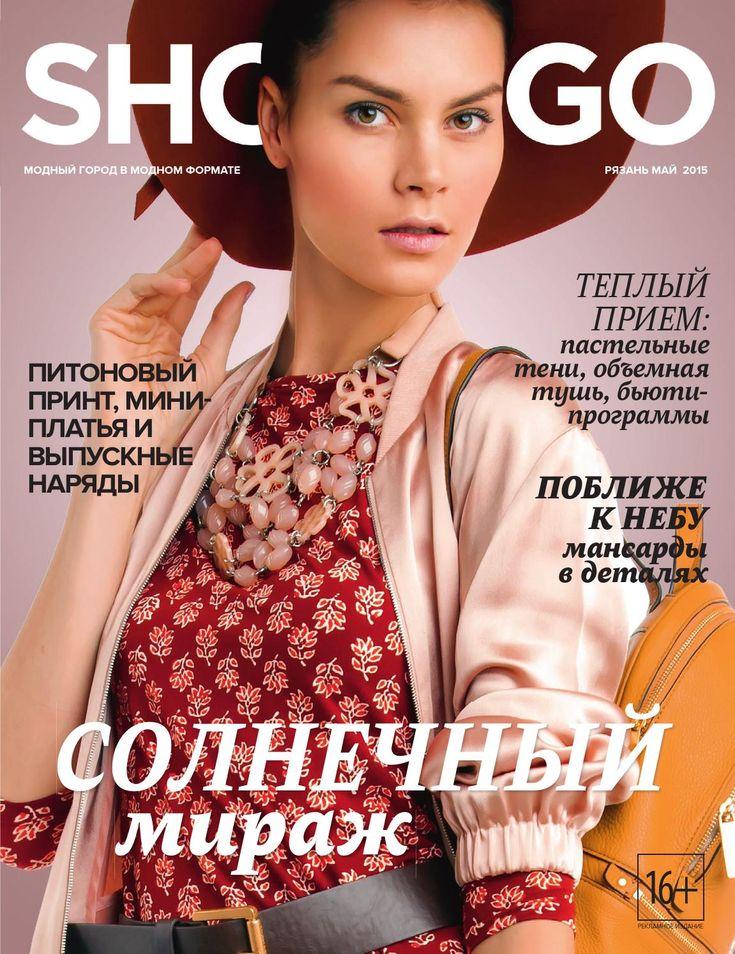 Журнал Shop&Go Рязань. Май 2015