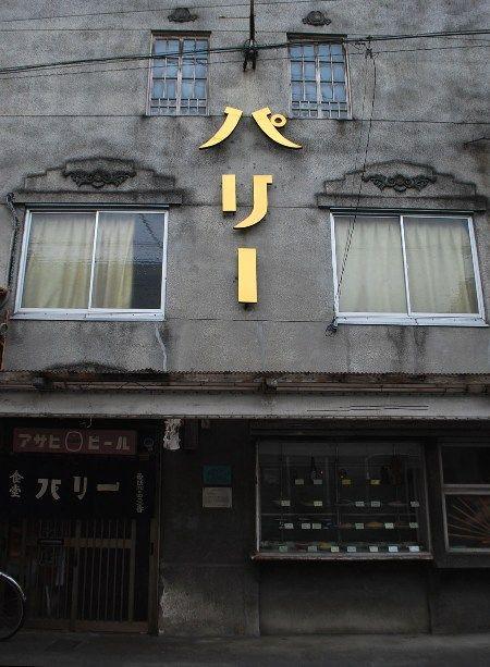 登録有形文化財に指定されているパリー食堂。 建造は昭和2年、カフェから料亭、そし食堂へと時代の流れとともに変わってきたものの、外観はほとんど変わって...