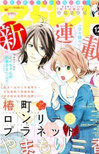 Tsubaki-chou Lonely Planet Manga - Read Tsubaki-chou Lonely Planet Online at MangaHere.co