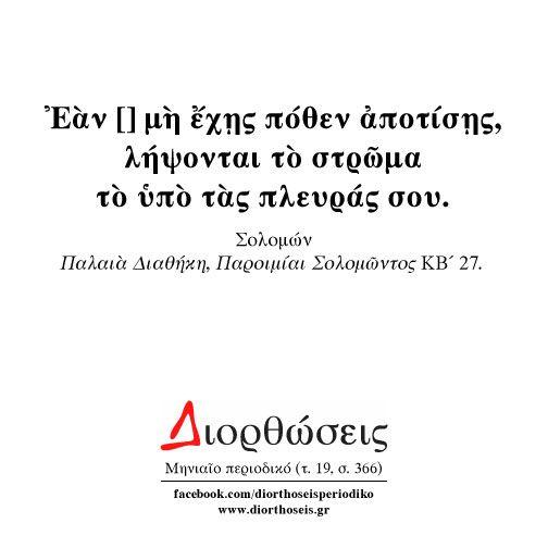 ΔΙΟΡΘΩΣΕΙΣ Εκδόσεις, Περιοδικό | Σολομών, «Ἐὰν μή ἔχῃς...»