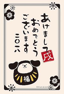 犬と達磨のモノクロイラスト年賀状(縦) 年賀状 2018 筆文字 無料 イラスト