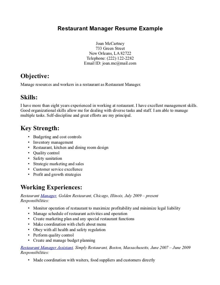 resume objective for management position examples