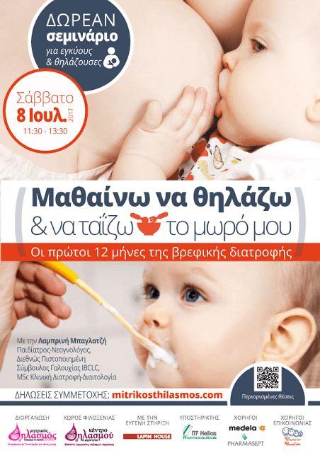 8/7/17 ΔΩΡΕΑΝ σεμινάριο θηλασμού & διατροφής μωρού από το mitrikosthilasmos.com