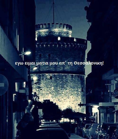 Θεσσαλονίκη... <3