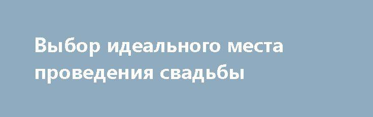Выбор идеального места проведения свадьбы http://aleksandrafuks.ru/mesto_provedeniya/  Выбор места проведения свадьбы – ответственное и совсем не простое дело. Классическим вариантом для банкета является ресторан.  http://aleksandrafuks.ru/выбор-идеального-места-свадьбы/ От того, каким он будет зависит и общая атмосфера праздника и фотографии. Важно, чтобы банкетный зал для свадьбы легко вмещал всех приглашенных и при этом оставалось место для свободного передвижения. Так или иначе…