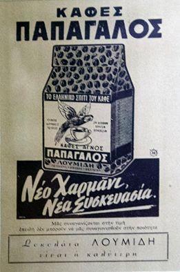 Καί πάλι ο καφές Παπαγάλος αλλά σε νέο χαρμάνι καί σε νέα συσκευασία.Πάντα όμως καφές Λουμίδης.