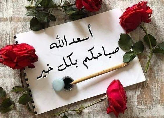 ادعية جميلة جدا للاصدقاء الأعزاء على القلب Good Morning Gif Happy Saturday Good Morning
